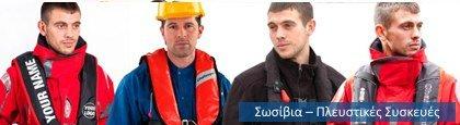 Σωστικά Σκαφών,Σωσίβια,Σωστικές Ζώνες για μέγιστη ασφάλεια στο σκάφος σας