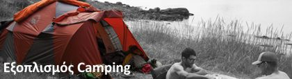 Σκηνές Camping,Είδη Camping,Φορητά Ψυγεία στις καλύτερες τιμές